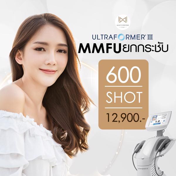 ทำ hifu mmfu ที่ไหนดี masterwork clinic-600x600